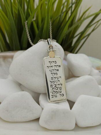 кабала-сребърна-плочка-молитва-биркат-хагомел-николас