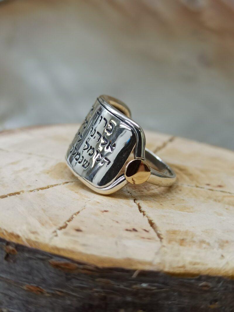 кабала-сребърен-пръстен-биркат-хагомел-николас