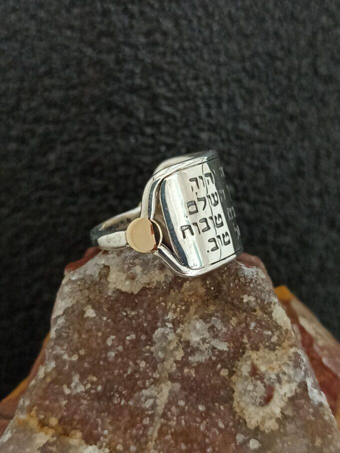 кабала-сребърен-пръстен-със-злато-бирхат-ха-гомел-студио-николас