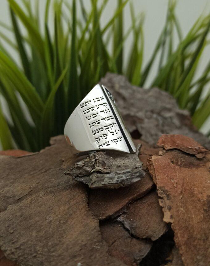 kabala-srebaren-prasten-s-tekst-na-shema-israel-1446r-studio-nikolas-amulet-srebro-925