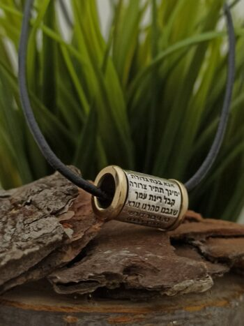 kabbalah-trabichka-molitva-ana-bekoach-srebro