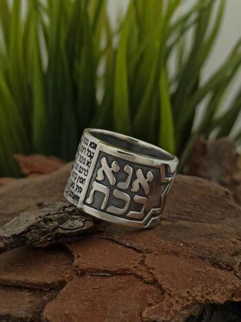 кабала-сребърен-пръстен-ana-bekoach-ана-бекоах-студио-николас