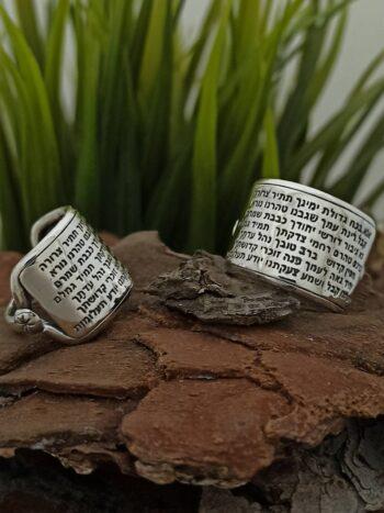 kabbalah-srebaren-prasten-izpisan-s-tekst-ot-molitva-ana-bekoach