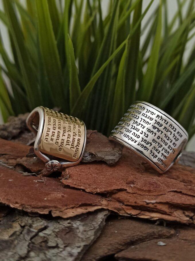 kabbalah-prasten-zlato-srebro-izpisan-s-tekst-ot-molitva-ana-bekoach-nikolas