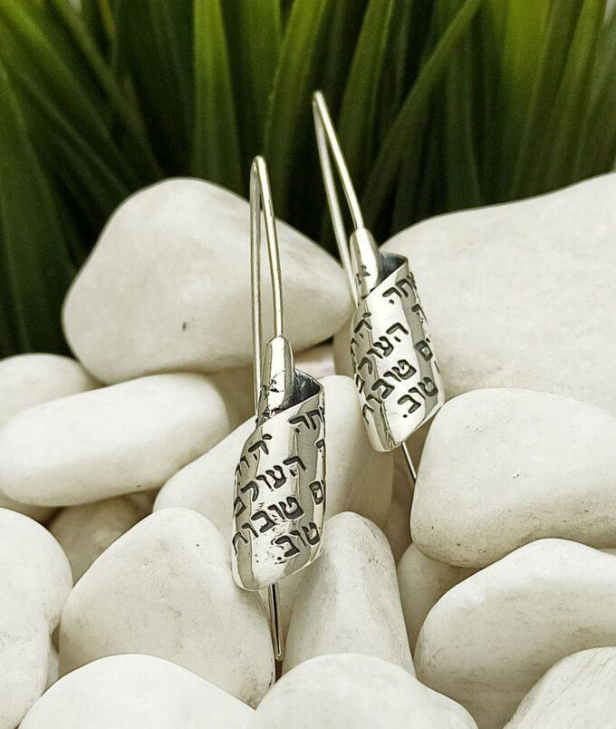 kabbalah-srebarni-obetsi-s-graviran-tekst-na-molitva-za-blagodarnost-birkat-hagomel